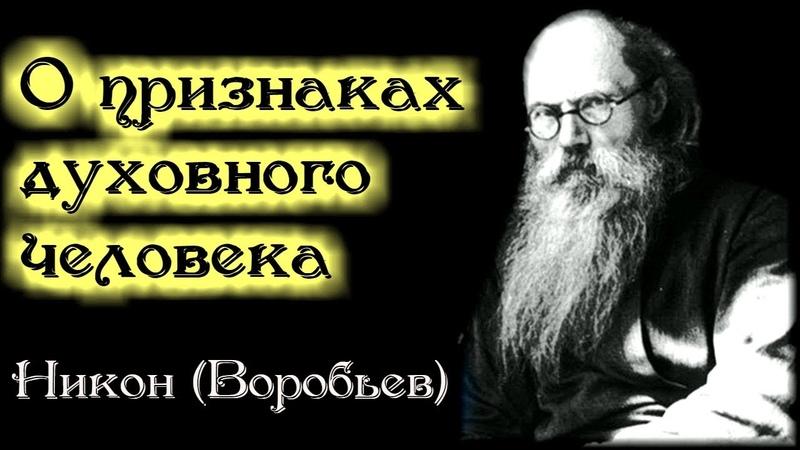 О признаках духовного человека - Никон (Воробьев) Нам оставлено покаяние