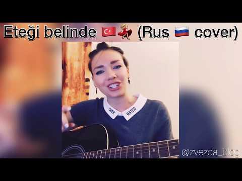 RUS kız Türk şarkı söylüyor (Manuş Baba - Eteği Belinde)