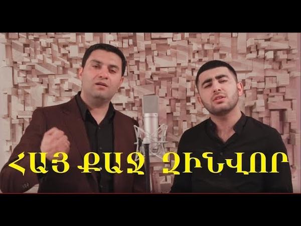 Spartak Araqelyan Spo Arthur Yeritsyan Hay Qaj Zinvor 2018