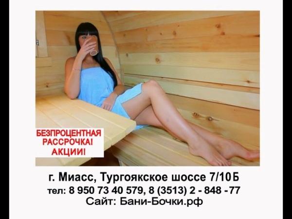 Миасские Сауны Рекламный Ролик