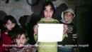 Сирийские дети из подвалов Восточной Гуты обращаются к россиянам