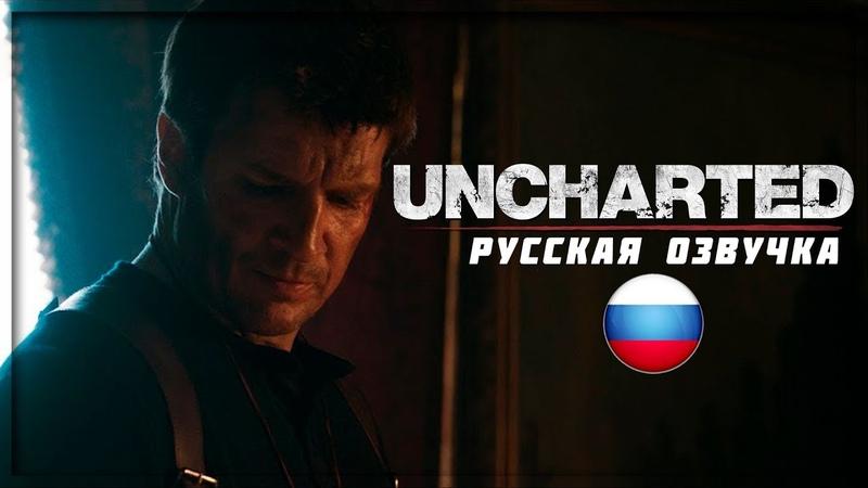 Короткометражный Фильм UNCHARTED 2018 Натан Филлион РУССКАЯ ОЗВУЧКА