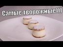 Самые творожные и самые вкусные сырники The most curd cheesecakes