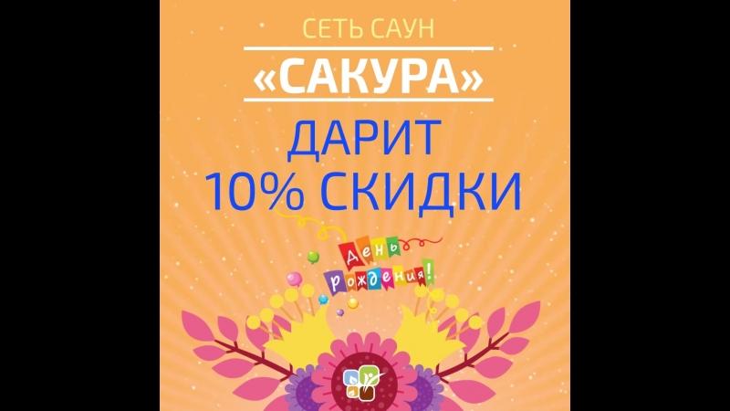 Сеть саун «САКУРА» дарит 10% скидки в Ваш день рождения!