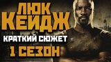 КРАТКИЙ СЮЖЕТ ЛЮК КЕЙДЖ - 1 СЕЗОН