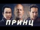 Принц фильм криминальный боевик HD