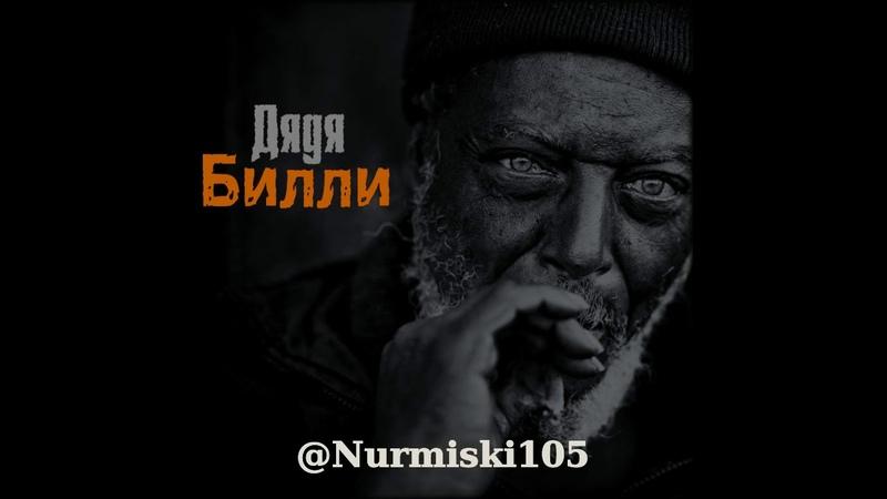 Нурминский - Дядя Билли