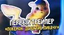 «Покемон. Детектив Пикачу» - Впечатления от трейлера и сюжет фильма! Смотрим его вместе!