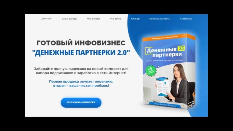 Денежные партнёрки 2.0 Отзыв Александре Абесламидзе