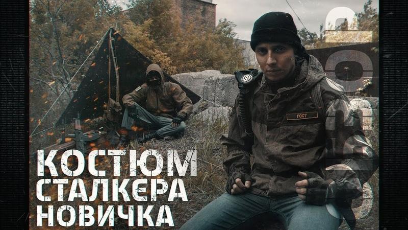 [ОБЗОР] Костюм Сталкера Новичка для игры в Сталкерстрайк