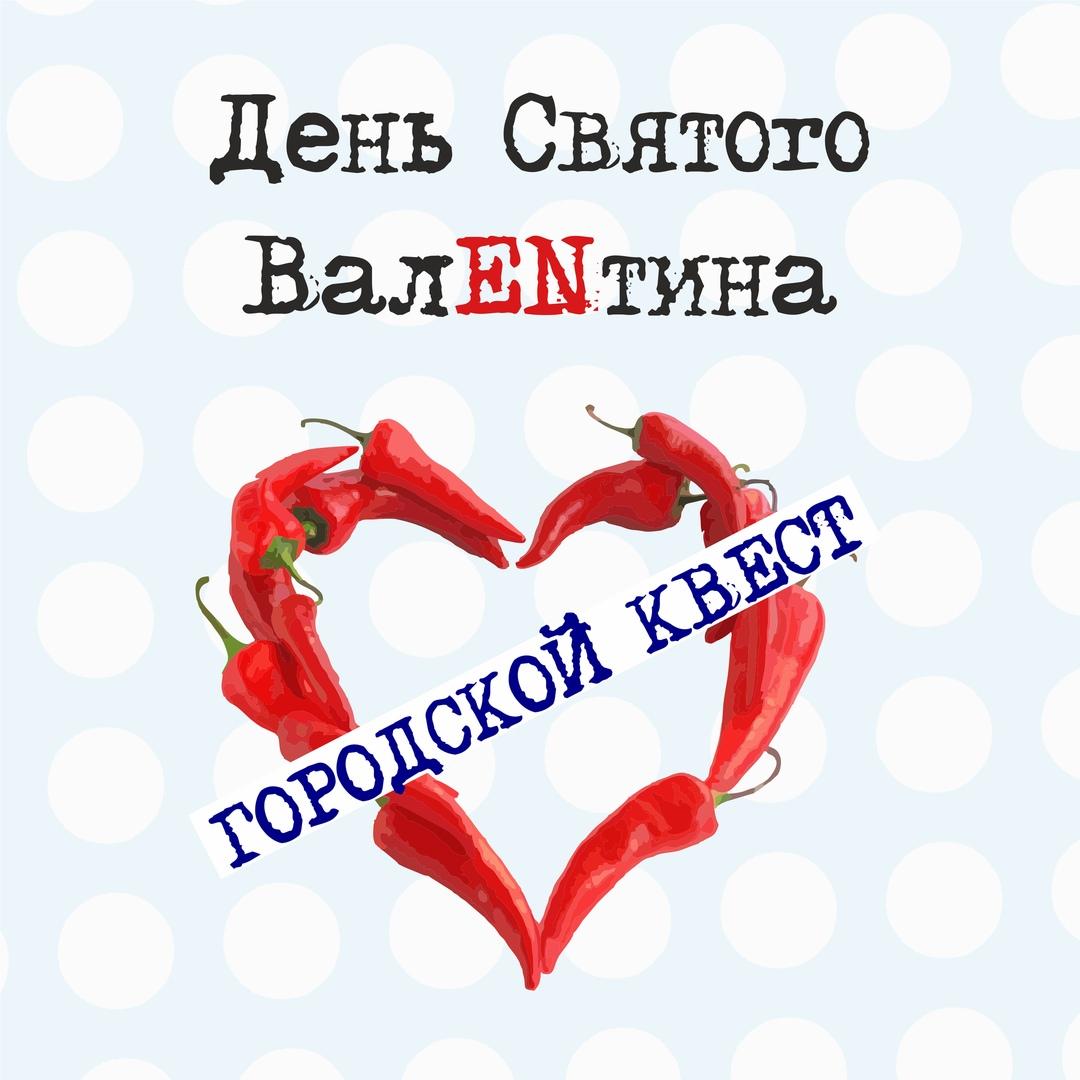 """Афиша Промо-игра """"День Святого ВалENтина"""""""