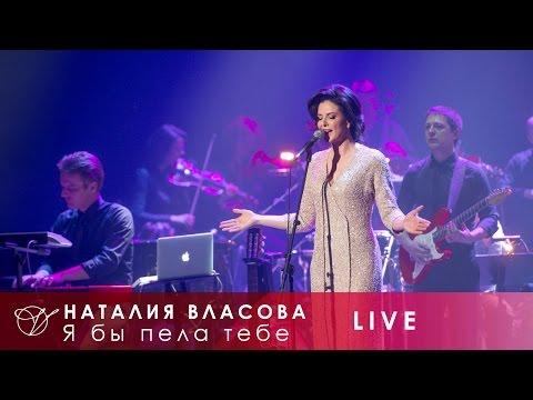 Наталия Власова - 09. Я бы пела тебе (Концерт LIVE 2017)