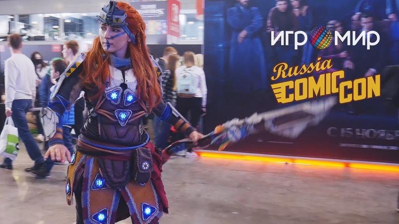 Comic Con Russia - ИгроМир 2018