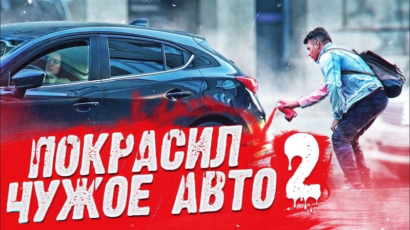 Покрасил чужую машину в Москве пранк ПОДСТАВА Розыгрыши над людьми Реакция водителей vJOBivay