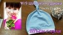 19 Шьем шапочку редиску для новорожденного Часть 1 Мастер классы от Ники Шьем с нуля