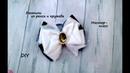 Бантики из репса и кружева школьный вариант Канзаши МК Hand мade DIY Kanzashi