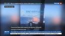 Новости на Россия 24 Греческие пограничники обстреляли турецкое судно