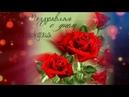 💑Очень красивое поздравление с Днем Рождения 💋женщине💋 💑