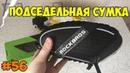 ROCKBROS отличная подседельная сумка для велосипеда