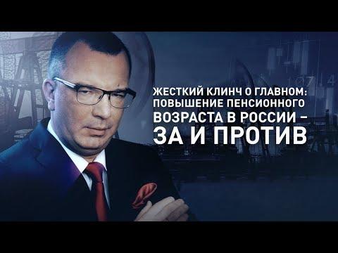 Жесткий клинч о главном повышение пенсионного возраста в России за и против