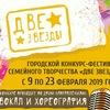 """Конкурс-фестиваль """"ДВЕ ЗВЕЗДЫ"""""""