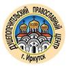 Душепопечительский Православный центр г. Иркутск
