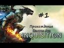 ВОЗРОЖДЕНИЕ СВЯТОЙ ИНКВИЗИЦИИ ► Dragon Age: Inquisition