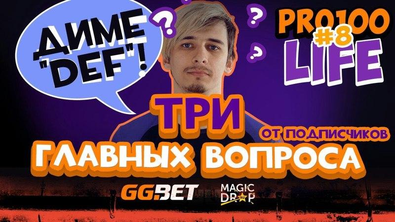 PRO100 LIFE 8: ТРИ ГЛАВНЫХ ЛАЙВ-ВОПРОСА ДИМЕ DEF!