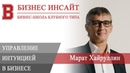 БИЗНЕС ИНСАЙТ Марат Хайруллин Управление интуицией в бизнесе