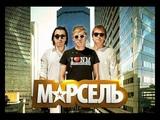 Марсель - Туда где (Vlad Zhukov remix)
