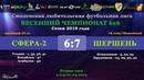 Весенний сезон 6х6-2019. СФЕРА-2 - ШЕРШЕНЬ 6:7 (обзор матча интервью)