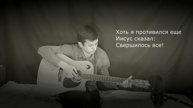 Вот Божий Сын льет кровь Свою мелодия христианской песни на гитаре Павловский Антон