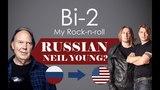 Bi-2 - My Rock-n-roll ENGLISH VERSION Rushin' Lyrics