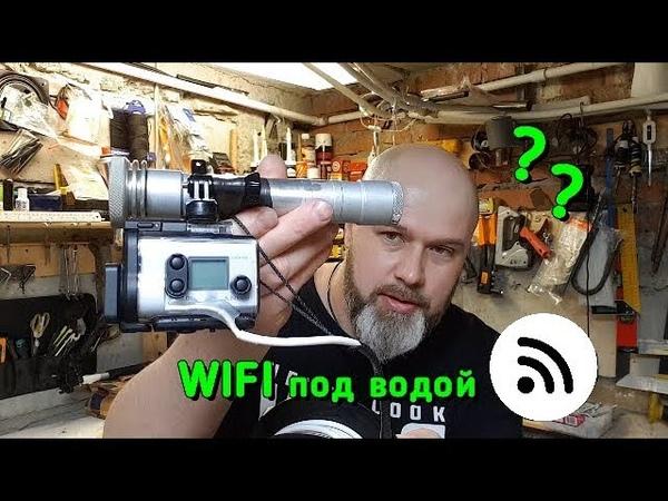 Wifi под водой. Как сделать wifi под водой. Ловля корюшки на ФЗ. Wifi under water. SMELT