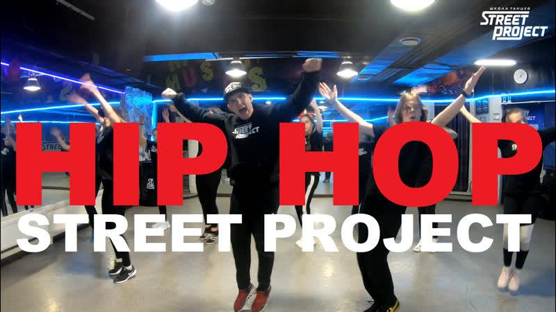 Hip-Hop | BlocBoy JB - Look Alive | ШКОЛА ТАНЦЕВ STREET PROJECT | ВОЛЖСКИЙ