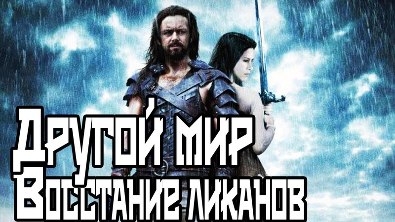 Другой мир: Восстание ликанов / Underworld: Rise of the Lycans.(2008).Трейлер