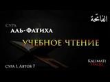 Сура аль Фатиха УЧЕБНОЕ ЧТЕНИЕ для Намаза Ислам