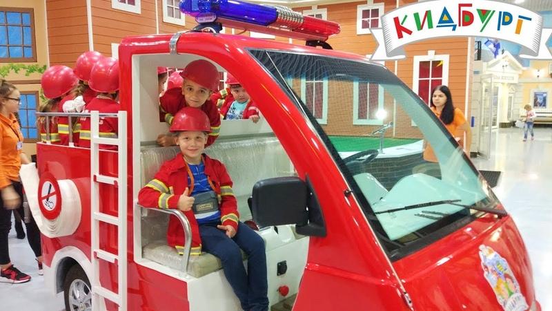 КИДБУРГ ВОРОНЕЖ Макс - Пожарный Строитель Доктор Полицейский ПОЛУЧИЛ ПРАВА Город профессий для детей