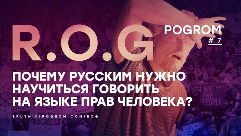 R.O.G. Pogrom 7 — Почему русским нужно научиться говорить на языке прав человека?