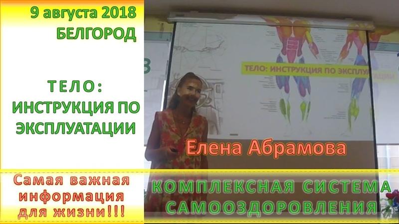 Елена Абрамова с самой главной информацией в жизни - инструкцией по применению к нашему организму