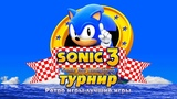 Турнир (Tournament) по игре: Sonic the Hedgehog 3 (SEGA) - 4) (Palka Palych VS Ucdo153b) - 11.12.18