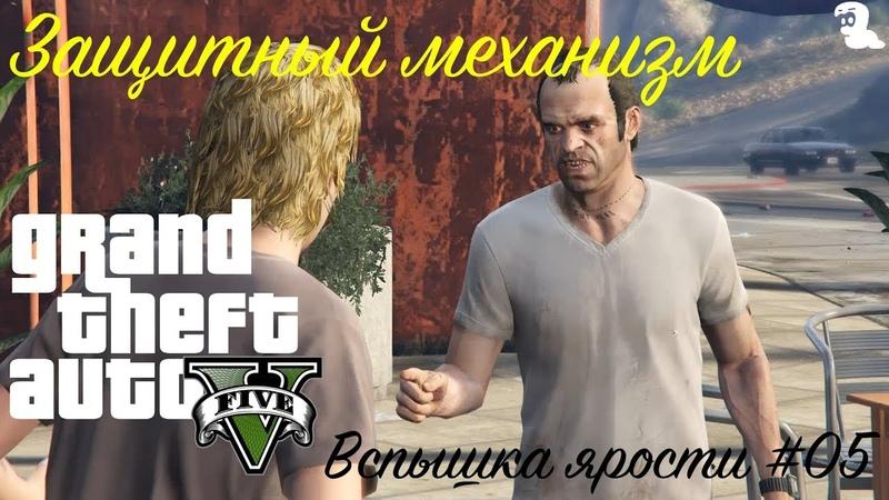 Прохождение Grand Theft Auto V (GTA 5) — Побочная миссия для Тревора Защитный механизм