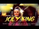 Интервью Джои Кинг для телепрограммы «Последний звонок с Карсоном Дейли» [2018] (Рус. Субтитры)