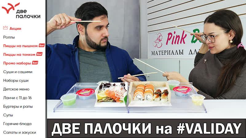 🥢Обзор на ДВЕ ПАЛОЧКИ - приятно удивили! | 2 палочки - доставка пиццы и роллов в Москве | Validay