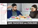 🥢Обзор на ДВЕ ПАЛОЧКИ приятно удивили 2 палочки доставка пиццы и роллов в Москве Validay