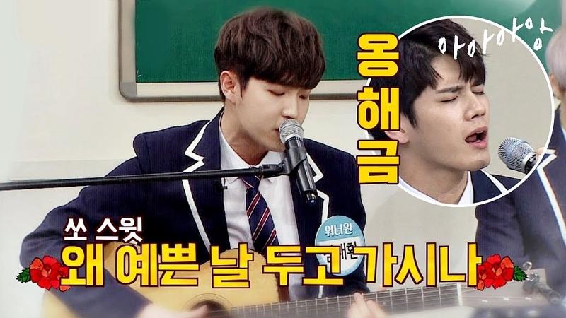 쏘스윗한 김재환(Kim Jae-hwan)의 '가시나'♪에 옹해금 뿌리기 왜웨옹↗↗ 아는 54805