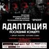 ●  Адаптация в Челябинске ●  Последний концерт!