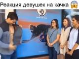 Пояс Ems-trainer - реакция девушек на качка