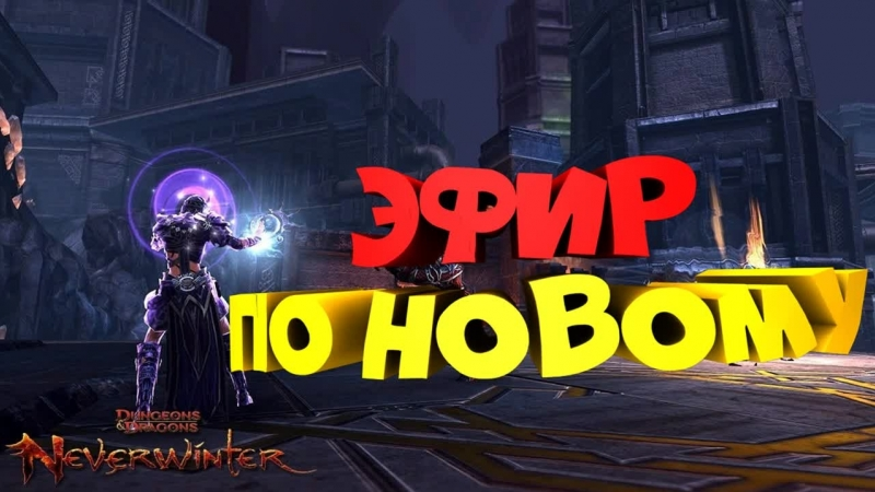 Эфир По Новому - Neverwinter