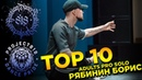 РЯБИНИН БОРИС ✪ TOP 10 ✪ ADULTS PRO SOLO ✪ RDF18 ✪ Project818 Russian Dance Festival ✪